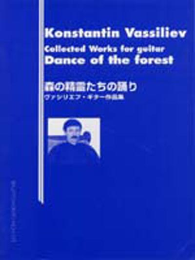 Collected Works for guitar (Dance of the forest)