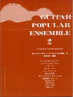 Guitar Popular Ensemble 2