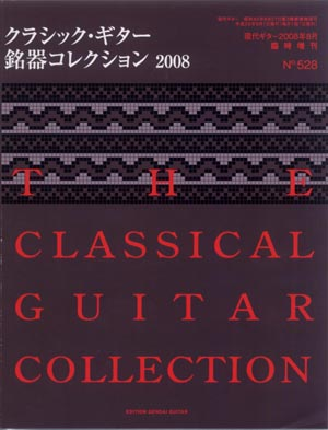 The Classical Guitar Collection 2008